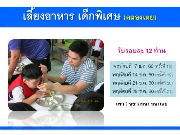 เลี้ยงอาหาร เด็กพิเศษ (คลองเตย) ธันวา 60