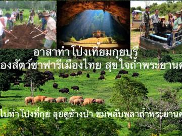 อาสาทำโป่งเทียมกุยบุรี ส่องสัตว์ซาฟารีเมืองไทย สุขใจถ้ำพระยานคร