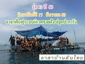 รุ่น13 ปี60 วันอาทิตย์ที่ 17 ธันวาคม 60 รับอาสาฟื้นฟูระบบนิเวศ ชายฝั่ง (ปลูกปะการังชายฝั่ง) โครงการอาสาฟื้นฟูระบบนิเวศชายฝั่ง คืนความอุดมสมบูรณ์ ให้ทะเลไทย