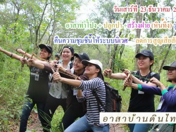 วันเสาร์ที่ 23ธันวาคม60 รับสมัครอาสาทำโป่งปลูกป่าสร้างฝาย (หินทิ้ง) อ.สวนผึ้งจ.ราชบุรี(รุ่น13ปี60)
