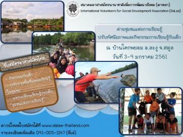 ค่ายแห่งการเรียนรู้ชุมชน ปรับทัศนียภาพและกิจกรรมกับเด็ก