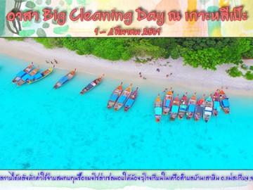 อาสา Big Cleaning Day ณ เกาะหลีเป๊ะ