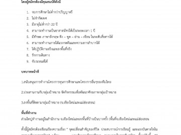 อาสาสมัครประจำทีมงานการศึกษาขั้นพื้นฐาน ประเทศไทย