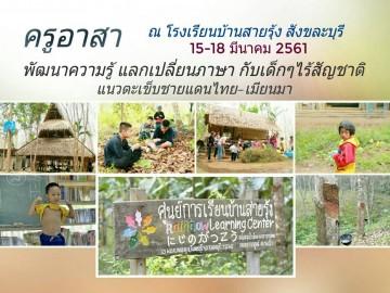 ครูอาสา พัฒนาความรู้ แลกเปลี่ยนภาษา กับเด็กๆไร้สัญชาติ แนวตะเข็บชายแดนไทย-เมียนมา ณ โรงเรียนบ้านสายรุ้ง สังขละบุรี  15-18 มีนาคม 2561