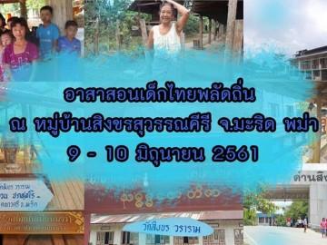 อาสาสอนเด็กไทยพลัดถิ่น ณ หมู่บ้านสิงขรสุวรรณคีรี จ.มะริด พม่า