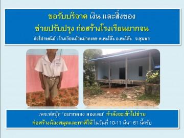 ขอรับบริจาคเงินและสิ่งของ ช่วยสร้างโรงเรียนยากจน ร.ร.บ้านปากเลข