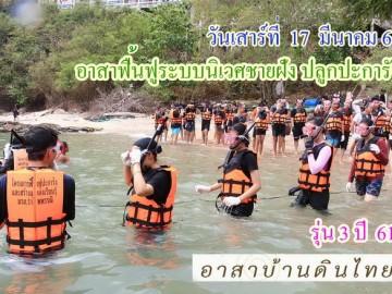 รุ่น3 ปี61 เสาร์ที่17 มีนาคม61 รับอาสาฟื้นฟูระบบนิเวศ ชายฝั่ง (ปลูกปะการังชายฝั่ง) โครงการอาสาฟื้นฟูระบบนิเวศชายฝั่ง คืนความอุดมสมบูรณ์ให้ทะเลไทย