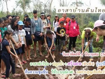 รับสมัครอาสาทำโป่งปลูกป่าสร้างฝาย (หินทิ้ง) อ.สวนผึ้งจ.ราชบุรี(รุ่น2ปี61) วันอาทิตย์ที่ 4 มีนาคม 61