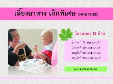 เลี้ยงอาหารเด็กพิเศษ (คลองเตย) เมษา 61