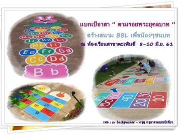 แบกเป้อาสา ตามรอยพระยุคลบาท สร้างสนาม BBL เพื่อน้องๆ  ณ ห้องเรียนสาขาตะเพินคี่ ร.ร.บ้านกล้วย อช.พรุเตย อ.ด่านช้าง จ.สุพรรณบุรี วันที่ 8-10 มิถุนายน 2561