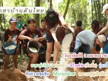 อาทิตย์ที่ 1 เมษายน 61 รับสมัครอาสาทำโป่ง ปลูกป่า สร้างฝาย (หินทิ้ง) อ.สวนผึ้ง จ.ราชบุรี รุ่น3 ปี61