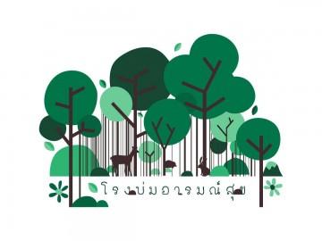 หอบรักไปห่มป่ากับดอกไม้ในที่ลับตา ล้อมรั้วให้ป่าฟื้น หนแรก