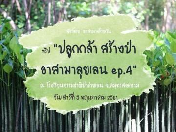 ปลูกกล้า สร้างป่า อาสามาลุยเลน ep.4