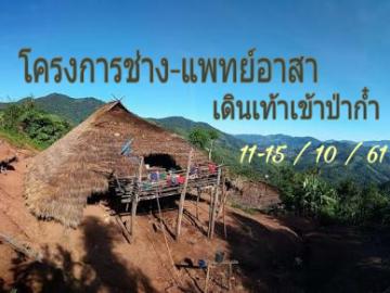 โครงการช่าง-แพทย์อาสา เดินเท้าเข้าป่าก๋ำ 11-15 ต.ค. 2561