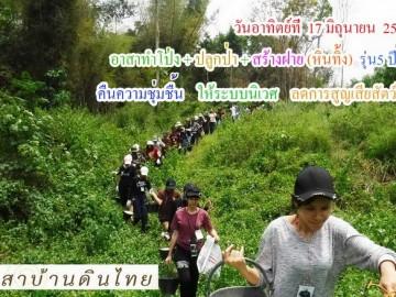 วันอาทิตย์ที่ 17 มิถุนายน 61 รับสมัครอาสาทำโป่ง +  ปลูกป่า + สร้างฝาย (หินทิ้ง) อ.สวนผึ้ง จ.ราชบุรี (รุ่น5 ปี61)
