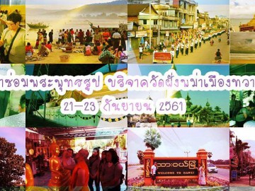 อาสาซ่อมพระพุทธรูป บริจาควัดฝั่งพม่าเมืองทวาย