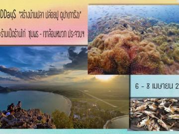 สร้างบ้านปลา ปล่อยปู ดูปา(การัง)