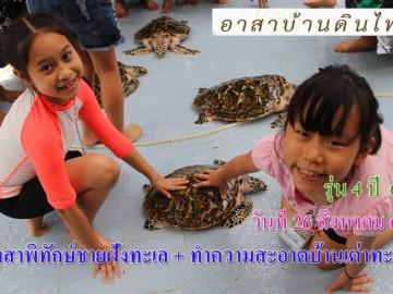 ปิดรับสมัคร รุ่น4 วันอาทิตย์ 26 สิงหาคม 61 อาสาพิทักษ์ชายฝั่งทะเล (ทำความสะอาดบ้านเต่าทะเล + ทำความสะอาดชายหาด) อ.สัตหีบ จ.ชลบุรี