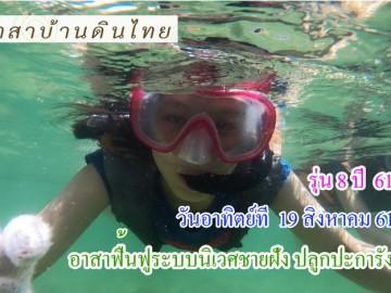 รุ่น8 ปี61 วันอาทิตย์ที่ 19 สิงหาคม 61 รับ อาสาฟื้นฟูระบบนิเวศชายฝั่ง (ปลูกปะการังชายฝั่ง) โครงการอาสาฟื้นฟูระบบนิเวศชายฝั่ง คืนความอุดมสมบูรณ์ ให้ทะเลไทย