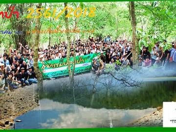 ปลูกป่า 2561/2018 ณ อ่างเก็บน้ำเขาสน จ.ราชบุรี