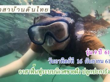 รุ่น9 ปี61 วันอาทิตย์ที่ 16 กันยายน 61 รับอาสาฟื้นฟูระบบนิเวศ ชายฝั่ง (ปลูกปะการังชายฝั่ง) โครงการอาสาฟื้นฟูระบบนิเวศชายฝั่ง คืนความอุดมสมบูรณ์ ให้ทะเลไทย