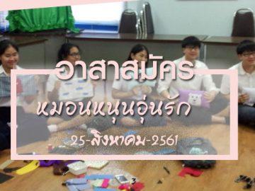 อาสาสมัครหมอนหนุนอุ่นรัก 25 ส.ค. 61 Volunteer to Produce pillow for Disadvantaged Preschoolers in Thailand Aug 25, 18