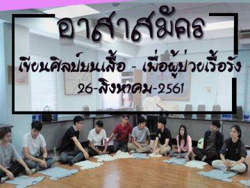 อาสาสมัคร เขียนศิลป์บนเสื้อเพื่อผู้ป่วยเรื้อรัง 26 ส.ค. T-Shirt Painting to support chronically ill patients in Thailand; Aug 26, 18