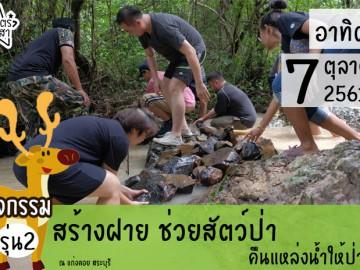 สร้างฝาย ช่วยสัตว์ป่า คืนแหล่งน้ำให้ป่าไม้ รุ่น2