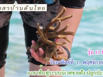 รุ่น11 ปี61 วันอาทิตย์ที่ 11 พฤศจิกายน 61 รับอาสาฟื้นฟูระบบนิเวศ ชายฝั่ง (ปลูกปะการังชายฝั่ง) โครงการอาสาฟื้นฟูระบบนิเวศชายฝั่ง คืนความอุดมสมบูรณ์ ให้ทะเลไทย