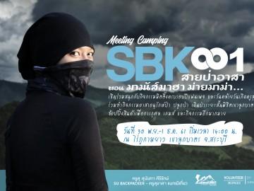 Meeting Camping : SBK001 สายป่าอาสา