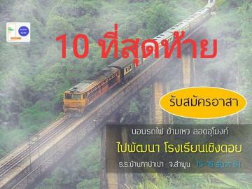 นอนรถไฟ ข้ามเหว ลอดอุโมงค์ ไปพัฒนาโรงเรียนเชิงดอย 15-16 ธันวา 61