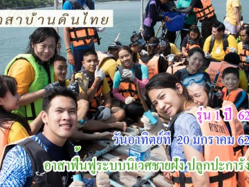 รุ่น 1 ปี 62     วันอาทิตย์ที่  20 มกราคม  62     รับ อาสาฟื้นฟูระบบนิเวศ ชายฝั่ง (ปลูกปะการังชายฝั่ง)     โครงการอาสาฟื้นฟูระบบนิเวศชายฝั่ง คืนความอุดมสมบูรณ์ ให้ ทะเลไทย