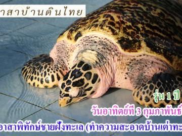 ปิดรับสมัคร รุ่น1 ปี62 วันอาทิตย์ 3 กุมภาพันธ์ 62 อาสาพิทักษ์ชายฝั่งทะเล (ทำความสะอาดบ้านเต่าทะเล + ทำความสะอาดชายหาด) อ.สัตหีบ จ.ชลบุรี