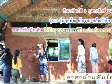 วันอาทิตย์ที่ 3 กุมภาพันธ์ 2562 อาสาสร้างบ้านดิน ให้น้องโรงเรียนธรรมจารินีวิทยา อ.ปากท่อ จ.ราชบุรี (รุ่น9 ปี61 รุ่นเก็บงาน แต้มสีให้สวย)