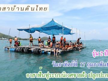 รุ่น 2 ปี 62 วันอาทิตย์ที่  17 กุมภาพันธ์ 62 รับอาสาฟื้นฟูระบบนิเวศชายฝั่ง (ปลูกปะการังชายฝั่ง) โครงการอาสาฟื้นฟูระบบนิเวศชายฝั่ง คืนความอุดมสมบูรณ์ ให้ทะเลไทย