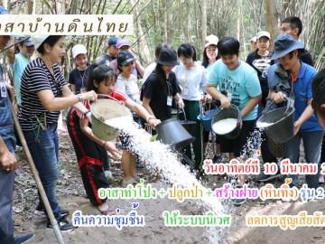 วันอาทิตย์ที่ 10 มีนาคม 62 รับสมัคร อาสาทำโป่ง + ปลูกป่า + สร้างฝาย (หินทิ้ง) อ.สวนผึ้ง จ.ราชบุรี (รุ่น2 ปี62)