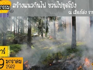 สร้างแนวกันไฟ ชวนไปขุดโป่ง ณ เมืองโอ่ง ราชบุรี