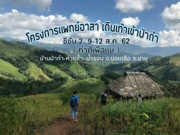 โครงการแพทย์อาสาเดินเท้าเข้าป่ากำ ซีซั่น2 (ทำดีเพื่อแม่)