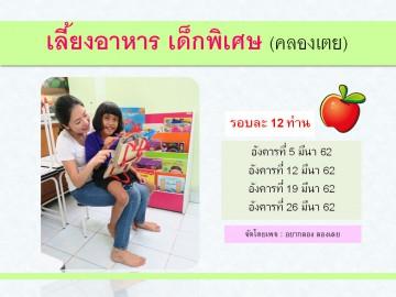 เลี้ยงอาหารเด็กพิเศษ (คลองเตย) มีนา 62