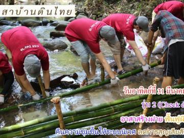 วันที่ 31 มีนาคม 62 อาสาสร้างฝาย (check dam) รุ่น 2 ฟื้นฟูผืนป่า คืนความชุมชื้นให้ระบบนิเวศ ลดการสูญเสียสัตว์ป่า ภายใน 1 วัน จ.เพชรบุรี