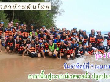 รุ่น 4 ปี 62     วันอาทิตย์ที่  7 เมษายน 62     รับ อาสาฟื้นฟูระบบนิเวศ ชายฝั่ง (ปลูกปะการังชายฝั่ง)     โครงการอาสาฟื้นฟูระบบนิเวศชายฝั่ง คืนความอุดมสมบูรณ์ ให้ ทะเลไทย