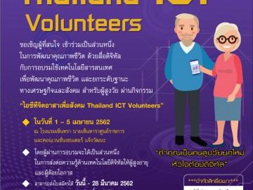 รับสมัครวิทยากร กิจกรรมไอซีทีจิตอาสาเพื่อสังคม Thailand ICT Volunteers