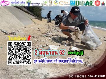 อาสาเก็บขยะชายหาดปึกเตียน เพชรบุรี