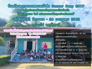 รับสมัครครูถุงนอน สอนหนังสือ Summer Camp 2019