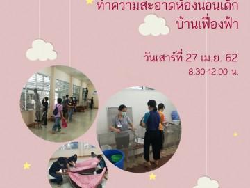 อาสาทำความสะอาดห้องนอนเด็กพิการบ้านเฟื่องฟ้า