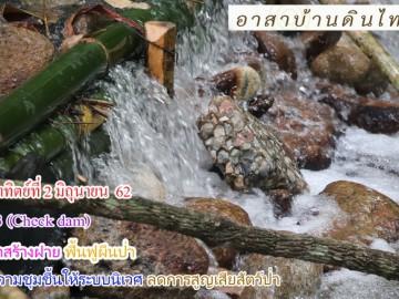 วันที่ 2 มิ.ย  62 อาสาสร้างฝาย (check dam) รุ่น 3 ฟื้นฟูผืนป่า คืนความชุมชื้นให้ระบบนิเวศ ลดการสูญเสียสัตว์ป่า ภายใน 1วัน จ.เพชรบุรี