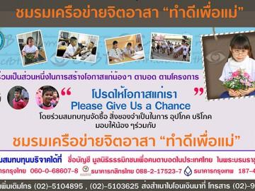 ขอรับบริจาคเงินและสิ่งของ สร้างโอกาสทางการศึกษา ให้แก่น้องๆ นักเรียนพิการทางการมองเห็น โรงเรียนการศึกษาคนตาบอดร้อยเอ็ด