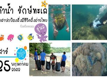 ดำน้ำ รักษ์ทะเล อาสาปกป้องสิ่งมีชีวิตฝั่งอ่าวไทย รุ่น3