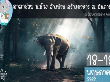 อาสาช่วย ช.ช้าง ล้างบ้าน สร้างอาหาร ณ อันดามัน