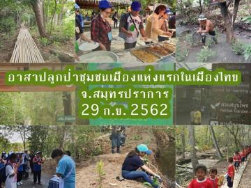 อาสาปลูกป่าชุมชนเมืองแห่งแรกในเมืองไทย จ.สมุทรปราการ